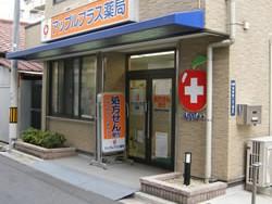 八尾北本町店