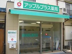 アップルプラス薬局 箕面店