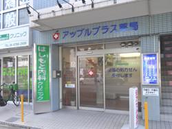 アップルプラス薬局 今福店